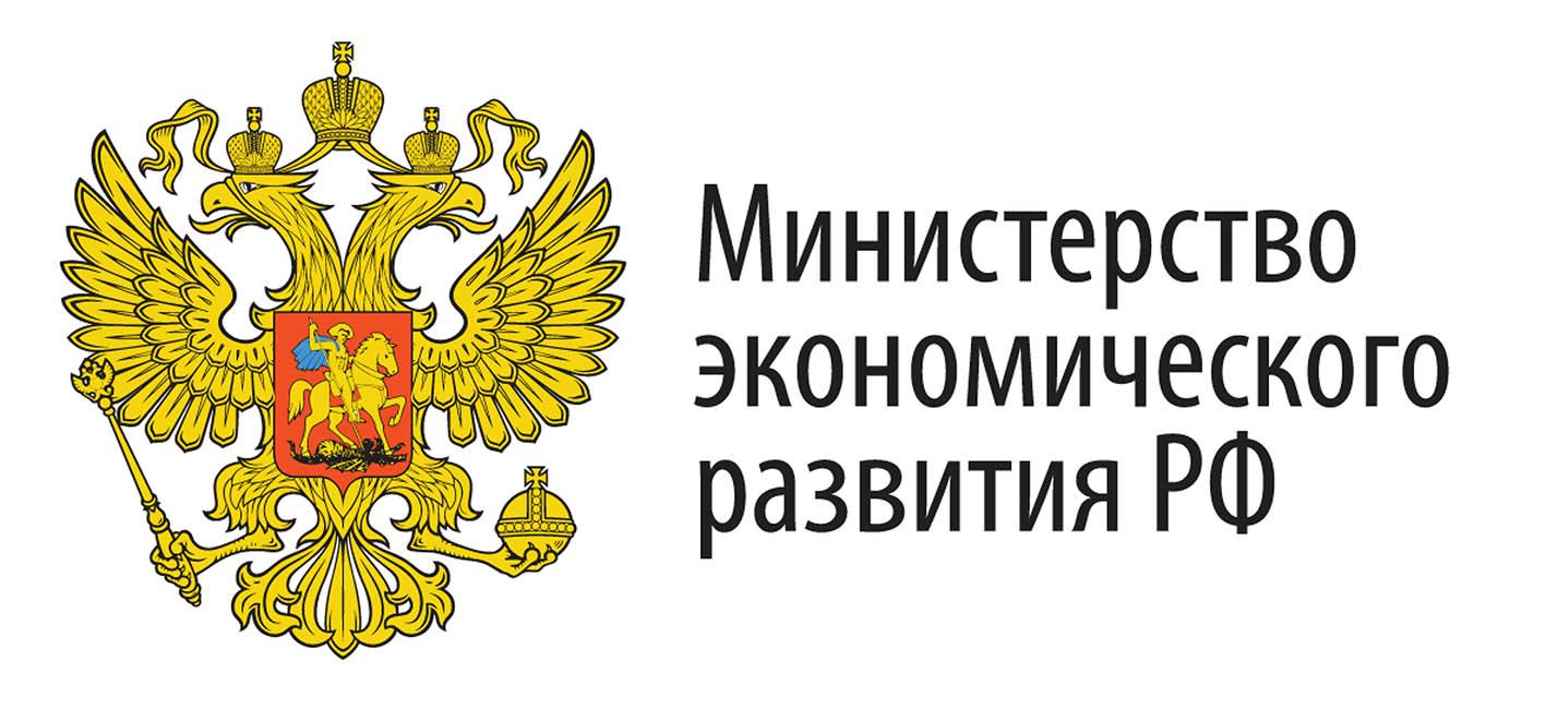 Картинки по запросу Министерство экономического развития Российской Федерации