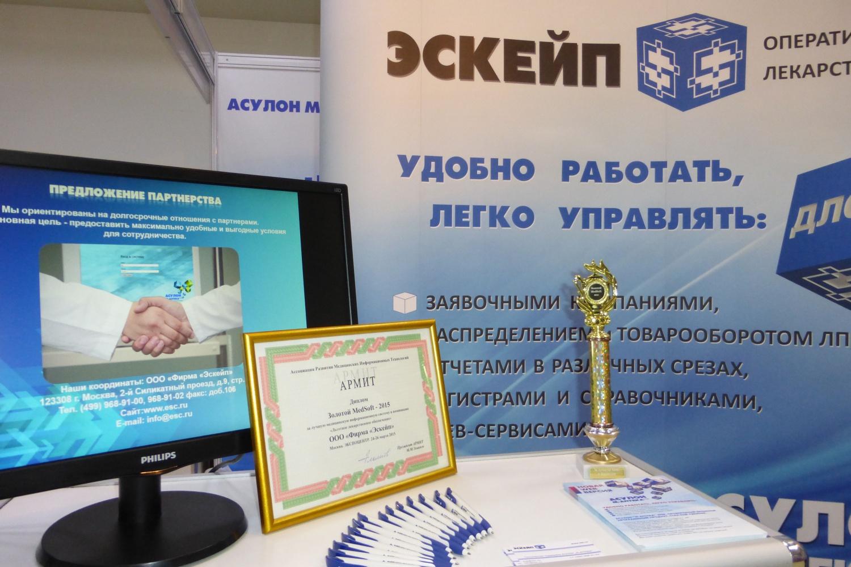 Лицензии и сертификаты ЭСКЕЙП Диплом Лучшая система комплексной автоматизации Льготного Лекарственного Обеспечения 2015