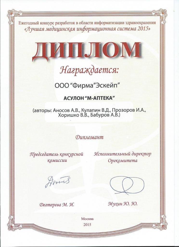 АСУЛОН М АПТЕКА стала дипломантом конкурса Лучшая МИС г  Диплом конкурса Лучшая медицинская информационная система 2015 за АСУЛОН М АПТЕКА jpg