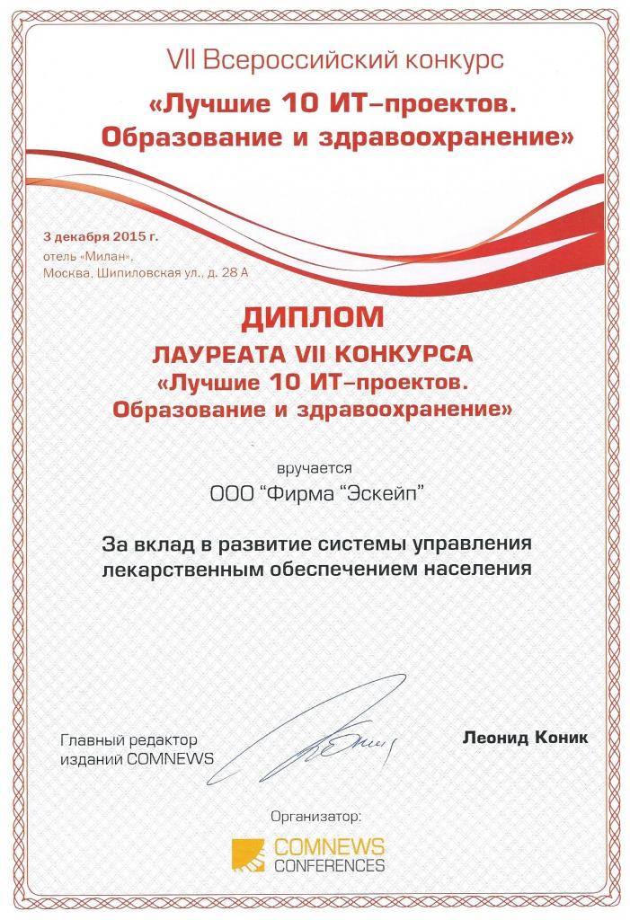 ГК ЭСКЕЙП и ГБУЗ Астраханской области МИАЦ получили дипломы  Диплом конкурса За вклад в развитие системы управления лекарственным обеспечением населения ГК ЭСКЕЙП